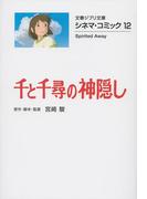 千と千尋の神隠し (文春ジブリ文庫 シネマ・コミック)