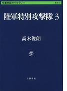 陸軍特別攻撃隊3 (文春学藝ライブラリー)