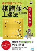 碁の感覚がわかる棋譜並べ上達法 一手ずつ解説! (囲碁人ブックス)