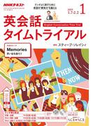 NHKラジオ 英会話タイムトライアル 2019年1月号