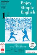 NHKラジオ エンジョイ・シンプル・イングリッシュ 2019年1月号