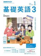 NHKラジオ 基礎英語3 2019年1月号