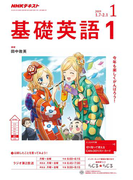 NHKラジオ 基礎英語1 2019年1月号