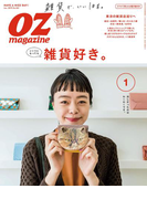 OZmagazine  2019年1月号  No.561
