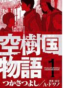 『空樹国物語』新刊配信!