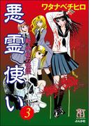 新・学校の怪談 悪霊使い(3)