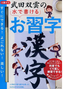 武田双雲の水で書けるお習字 漢字