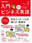 NHKラジオ 入門ビジネス英語 2019年1月号