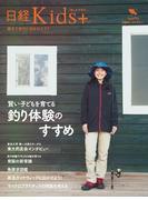 賢い子どもを育てる釣り体験のすすめ (日経ホームマガジン)