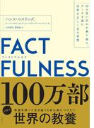 FACTFULNESS 10の思い込みを乗り越え、データを基に世界を正しく見る習慣