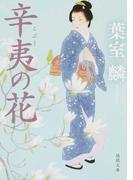 辛夷の花 (徳間文庫 徳間時代小説文庫)