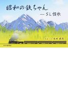 昭和の鉄ちゃん SL讃歌