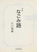 なごみ路 詩集 (TTS文庫)