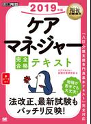 ケアマネジャー完全合格テキスト 2019年版 (福祉教科書)