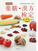 全改訂版 薬膳・漢方検定公式テキスト