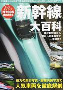 新幹線大百科 (EIWAMOOK)