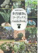多肉植物&コーデックスGuideBook 栽培管理・品種ガイド