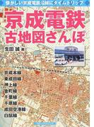 京成電鉄古地図さんぽ 懐かしい京成電鉄沿線にタイムトリップ