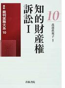 最新裁判実務大系 10 知的財産権訴訟 1