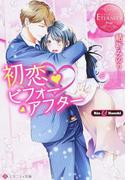 初恋♥ビフォーアフター Rin & Hazuki (エタニティ文庫 エタニティブックス Rouge)
