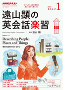 NHKラジオ 遠山顕の英会話楽習 2019年1月号