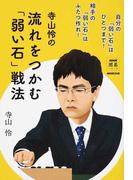 寺山怜の流れをつかむ「弱い石」戦法 (NHK囲碁シリーズ)