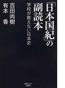 「日本国紀」の副読本 学校が教えない日本史 (産経セレクト)