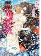 黒竜の寵愛~異世界で王太子サマと新婚生活~【SS付】【イラスト付】