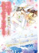 花嫁は豪華客船で熱砂の国へ【SS付】【イラスト付】