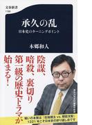 承久の乱 日本史のターニングポイント (文春新書)
