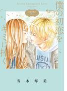 僕の初恋をキミに捧ぐ 1 完全版 (Sho‐Comiフラワーコミックススペシャル)