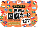 デラックス版 世界の国旗カード197