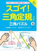 スゴイ!三角定規つき三角パズル 手を動かして伸ばす算数脳・図形センス編