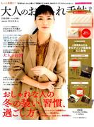 大人のおしゃれ手帖 2019年 02月号 [雑誌]