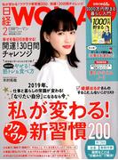 日経 WOMAN (ウーマン) 2019年 02月号 [雑誌]