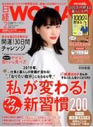 ミニサイズ版日経ウーマン 2019年 02月号 [雑誌]