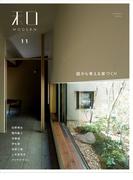 和MODERN vol.11 庭から考える家づくり