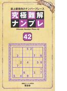 究極難解ナンプレ 最上級者向けナンバープレース 42 (SHINYUSHA MOOK)