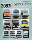 205系Hyper Detail 通勤型直流電車の決定版 (イカロスMOOK)