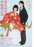 NHKドラマアシガールFANBOOK (洋泉社MOOK)