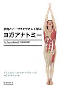 筋肉とアーサナをやさしく学ぶヨガアナトミー