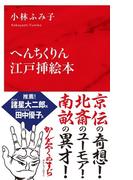 へんちくりん江戸挿絵本 (インターナショナル新書)