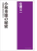 小林秀雄の秘密 『本居宣長』をわかりやすく