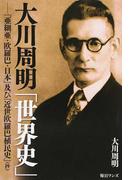 大川周明「世界史」 『亜細亜・欧羅巴・日本』及び『近世欧羅巴植民史』(抄)