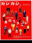 カジカジ 2019年 02月号 [雑誌]
