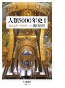 人類5000年史II ──紀元元年~1000年