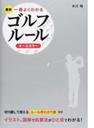 最新一番よくわかるゴルフルール