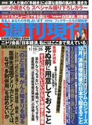 週刊現代 2019年 1/26号 [雑誌]