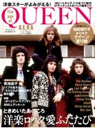 The age of QUEEN クイーンの時代 AERA in Rock 洋楽ロック愛ふたたび (アエラムック)