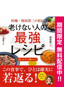 【期間限定 無料】医師・牧田善二が直伝 老けない人の最強レシピ